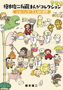 榎本俊二秘蔵まんがコレクション-ジロバッグ+子とばの世界- 電子書籍版