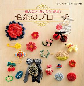 毛糸のブローチ 電子書籍版