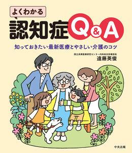 よくわかる認知症Q&A ―知っておきたい最新医療とやさしい介護のコツ 電子書籍版
