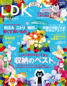 LDK (エル・ディー・ケー) 2015年 7月号