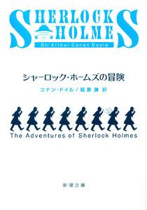 シャーロック・ホームズの冒険(新潮文庫) 電子書籍版