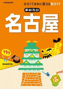 まめたび名古屋(2017年版)