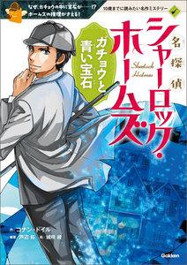 名探偵シャーロック・ホームズ ガチョウと青い宝石 電子書籍版