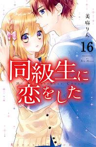 同級生に恋をした 分冊版 (16~20巻セット)