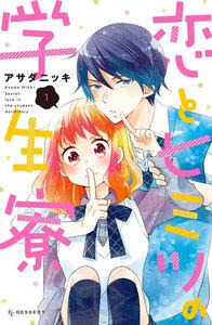 恋とヒミツの学生寮 (1) 電子書籍版