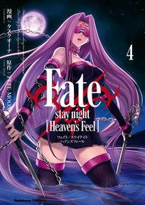 Fate/stay night [Heaven's Feel]4巻
