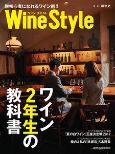 ワインスタイル ワイン2年生の教科書