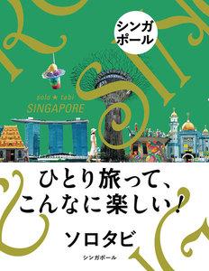 ソロタビ シンガポール