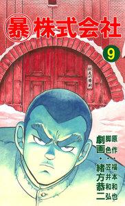 マル暴株式会社9巻 電子書籍版