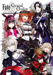 Fate/Grand Order コミックコレクション ~遊宴特異点~