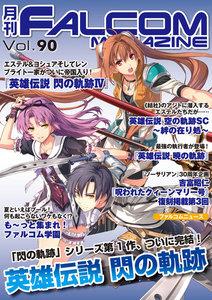 月刊ファルコムマガジン Vol.90