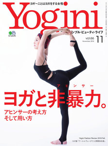 Yogini(ヨギーニ) 2018年11月号 Vol.66