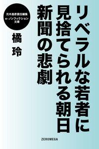リベラルな若者に見捨てられる朝日新聞の悲劇
