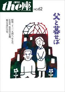 the座62号 父と暮せば(2008) 電子書籍版