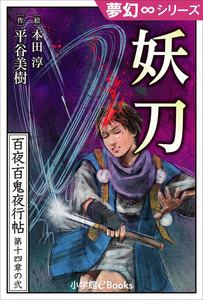 夢幻∞シリーズ 百夜・百鬼夜行帖80 妖刀 電子書籍版