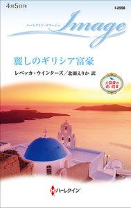 麗しのギリシア富豪【大富豪の青い鳥III】 電子書籍版