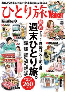 KansaiWalker特別編集 ひとり旅Walker