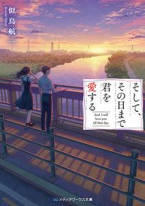 「あの恋/その愛」シリーズ