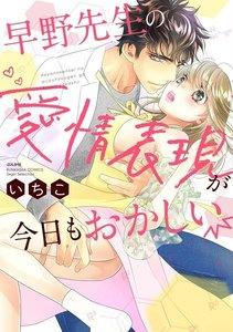 早野先生の愛情表現が今日もおかしい 【描き下ろし漫画付】