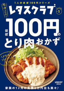 レタスクラブ Special edition ほぼ100円のとり肉おかず 電子書籍版