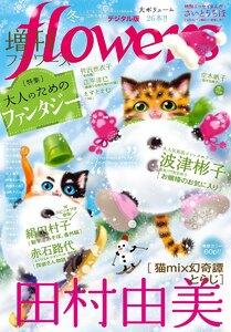 増刊 flowers