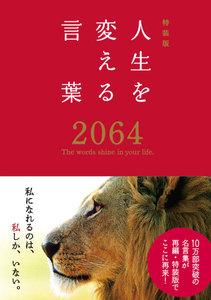 特装版 人生を変える言葉2064