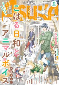 【電子版】月刊ASUKA 2020年2月号