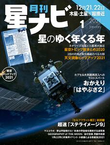 月刊星ナビ 2021年1月号