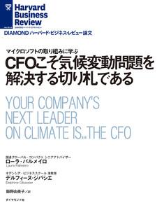 CFOこそ気候変動問題を解決する切り札である
