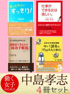 働く女子のための中島孝志 4冊セット 電子書籍版