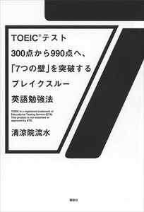 TOEIC(R)テスト300点から990点へ、「7つの壁」を突破するブレイクスルー英語勉強法 電子書籍版