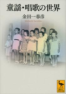 童謡・唱歌の世界 電子書籍版