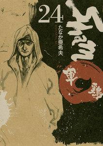 軍鶏 (24) 電子書籍版
