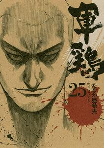 軍鶏 (25~29巻セット)