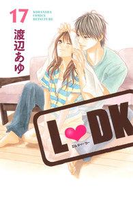 L・DK 17巻