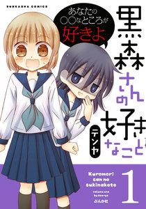 黒森さんの好きなこと (1) 電子書籍版