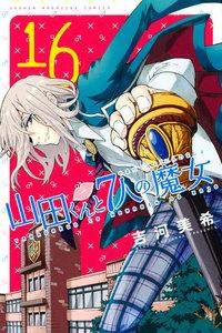 山田くんと7人の魔女 (16~20巻セット)