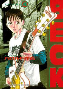 BECK (4) 電子書籍版