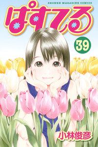ぱすてる 39巻