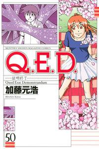 Q.E.D.証明終了 50巻