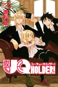 UQ HOLDER! (6~10巻セット)