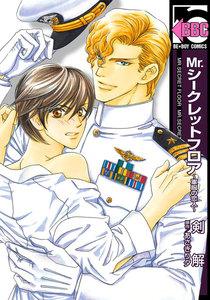 Mr.シークレットフロア ~軍服の恋人~ 電子書籍版