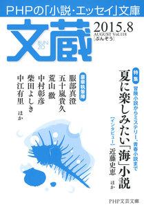 文蔵 2015.8