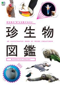 エイ出版社の実用ムック 珍生物図鑑