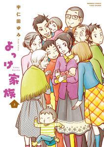 よっけ家族 3巻