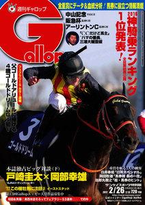 週刊Gallop(ギャロップ) 2月26日号
