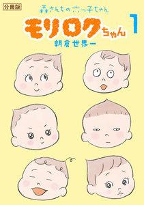 モリロクちゃん~森さんちの六つ子ちゃん~ 分冊版 (1) 電子書籍版