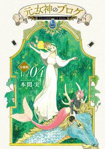 元女神のブログ 分冊版 4巻