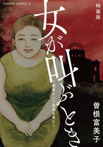 特装版「女が叫ぶとき~戦争という地獄を見た~」 電子書籍版