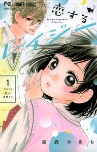 恋するレイジー (1) 電子書籍版